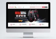 淘宝电竞鼠标促销banner图片