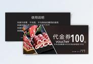 火锅美食优惠券图片