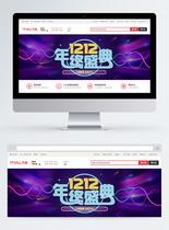双十二年终盛典淘宝banner图片