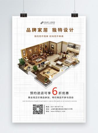 家具装修海报