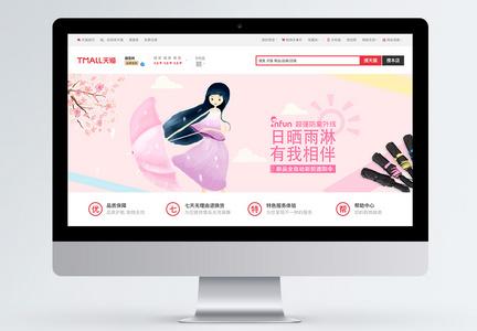 夏季防晒太阳伞淘宝banner图片