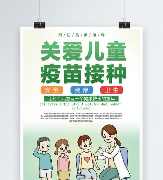 关爱儿童疫苗接种海报