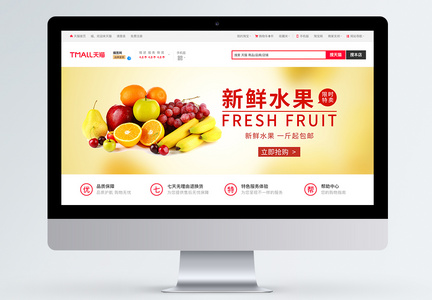 新鲜水果banner设计图片