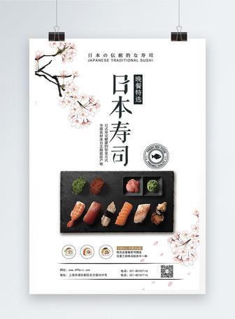 日本寿司优惠促销海报