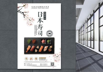日本寿司优惠促销海报图片
