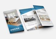 家居宣传册三折页图片