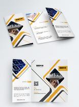 科技企业三折页图片