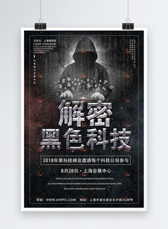 解密黑科技海报