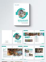 绿色简约旅游画册整套图片