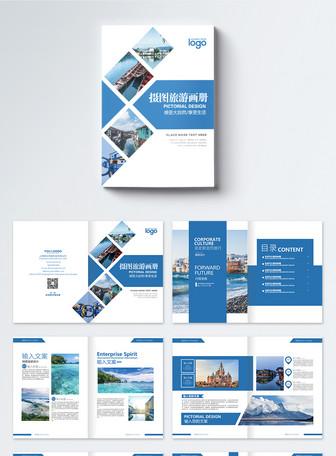 蓝色时尚旅游画册整套