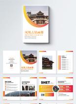 凤凰古城旅游宣传画册图片