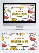 水果生鲜淘宝banner图片