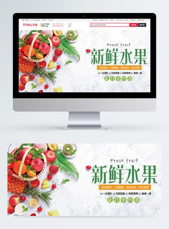 水果促销淘宝banner