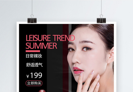 裸妆美妆化妆品海报图片