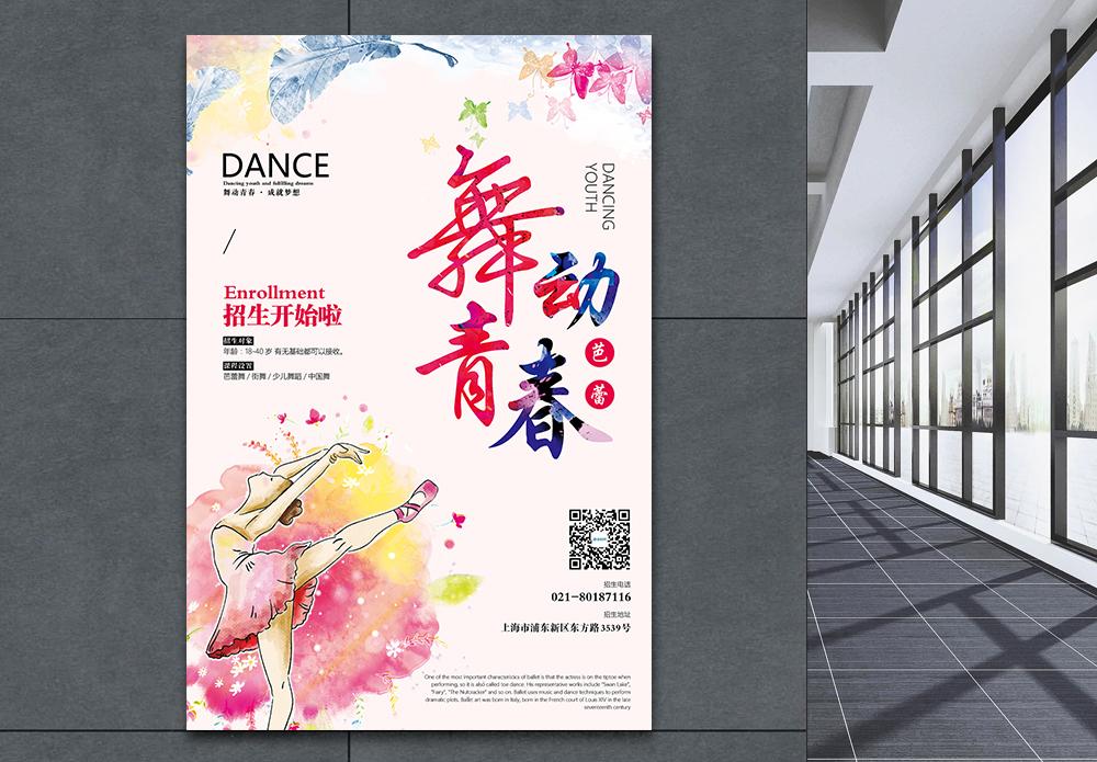 舞动青春舞蹈培训海报图片