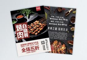 烤肉自助餐宣传单图片
