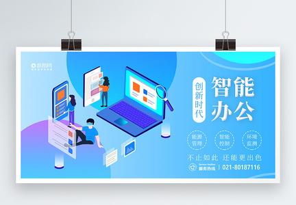 智能办公科技展板图片