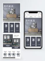 简约家具淘宝手机端模板图片