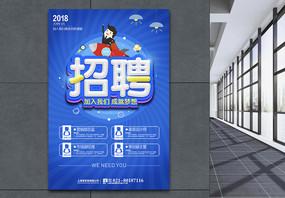 蓝色商务企业招聘海报图片