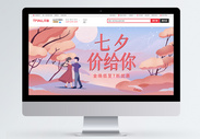 浪漫气球七夕淘宝banner图片