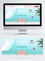 品质生活家具电商淘宝banner图片