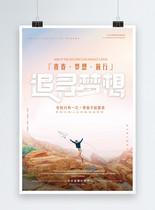 追寻梦想企业文化海报图片
