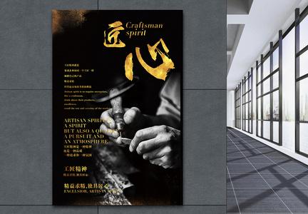 工匠精神独具匠心企业文化海报图片