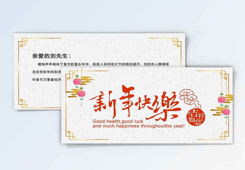 新年贺卡卡片新年快乐图片