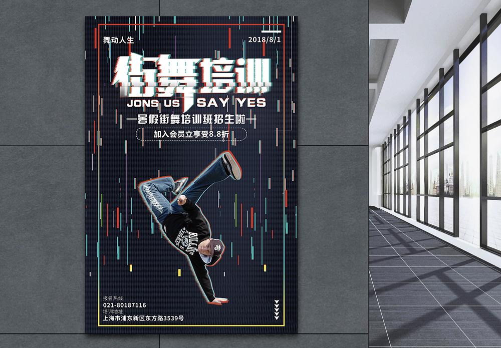 故障风街舞招生海报图片