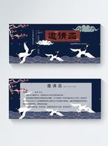 中式公司晚会邀请函图片