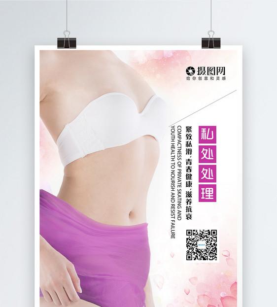 女性健康私密護理海報