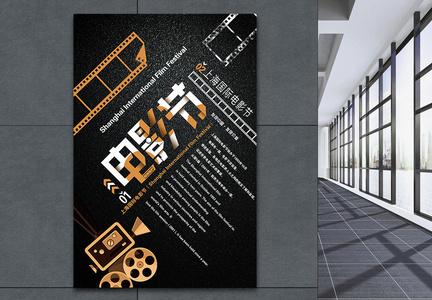 黑金高端大气电影节海报设计图片
