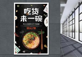吃货来一碗酸辣粉美食海报图片