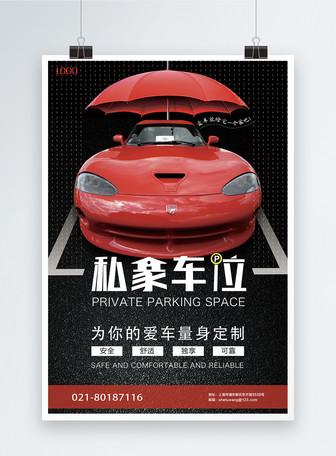 私家车位海报