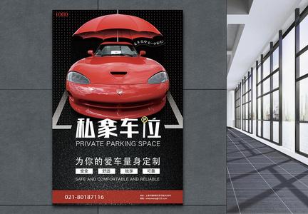 私家车位海报图片