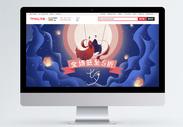 七夕节电商促销首页图片