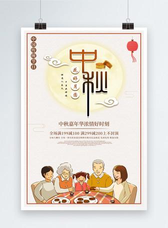 中秋节设计