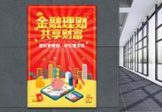 金融理财宣传海报图片