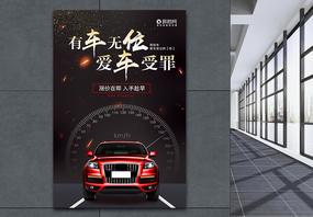 大气黑色车位海报图片
