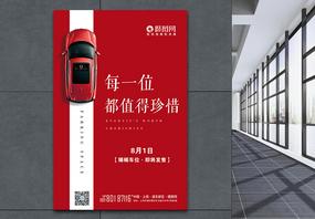 红色房地产车位预售海报图片