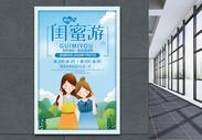闺蜜旅游宣传海报图片