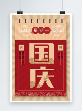 创意十一国庆节宣传海报