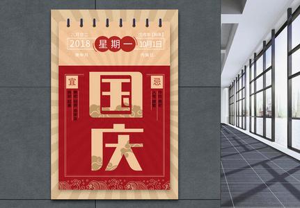 创意十一国庆节宣传海报图片