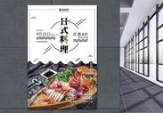 日式料理促销海报图片
