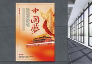中国梦海报图片