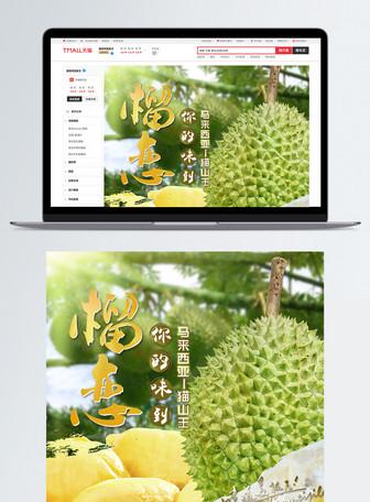 榴莲水果电商淘宝详情页