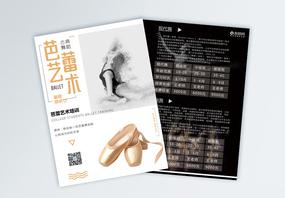 芭蕾舞舞蹈培训宣传单图片