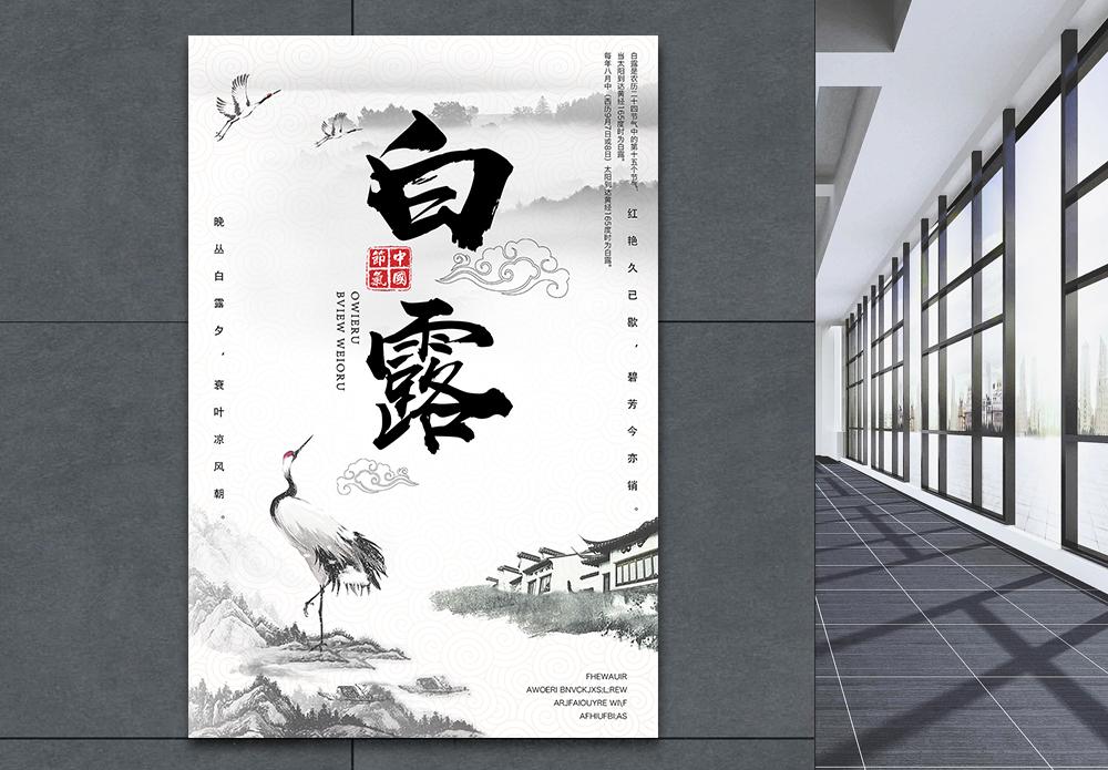 中国风白露24节气海报图片