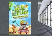 暑期旅游季海报图片