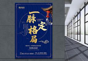 蓝色大气新中式地产海报图片